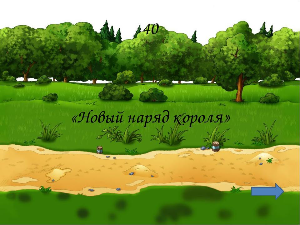 20 Назовите автора оперы «Снегурочка» Николай Андреевич Римский - Корсаков