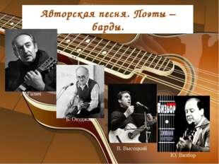 Авторская песня. Поэты – барды. А. Галич Ю. Визбор Б. Окуджава В. Высоцкий
