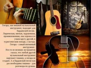 Гитара, как никакой музыкальный инструмент, подходит для бардовской песни. Ли