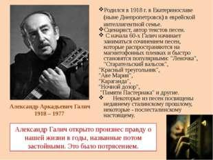 Родился в 1918 г. в Екатеринославе (ныне Днепропетровск) в еврейской интеллиг