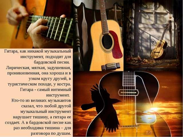 Гитара, как никакой музыкальный инструмент, подходит для бардовской песни. Ли...