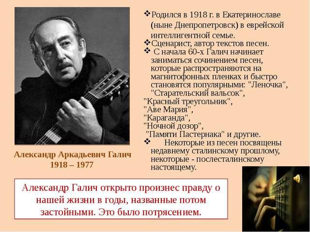 Родился в 1918 г. в Екатеринославе (ныне Днепропетровск) в еврейской интеллиг...