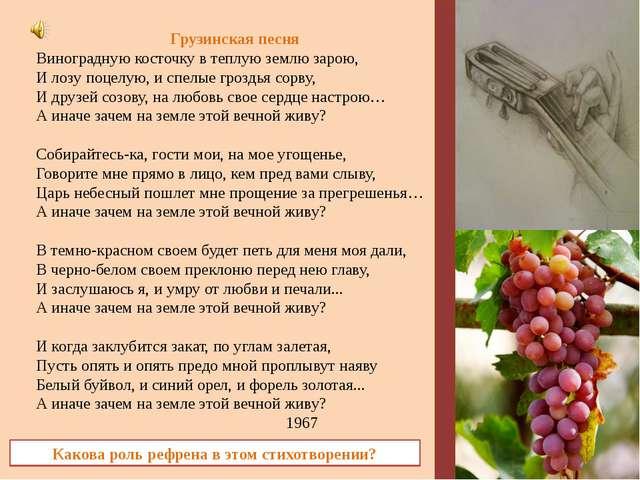 Грузинская песня Виноградную косточку в теплую землю зарою, И лозу поцелую, и...