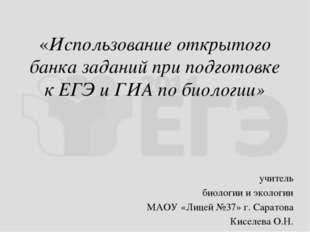 «Использование открытого банка заданий при подготовке к ЕГЭ и ГИА по биологии