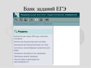 Банк заданий ЕГЭ
