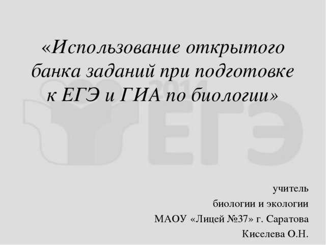 «Использование открытого банка заданий при подготовке к ЕГЭ и ГИА по биологии...