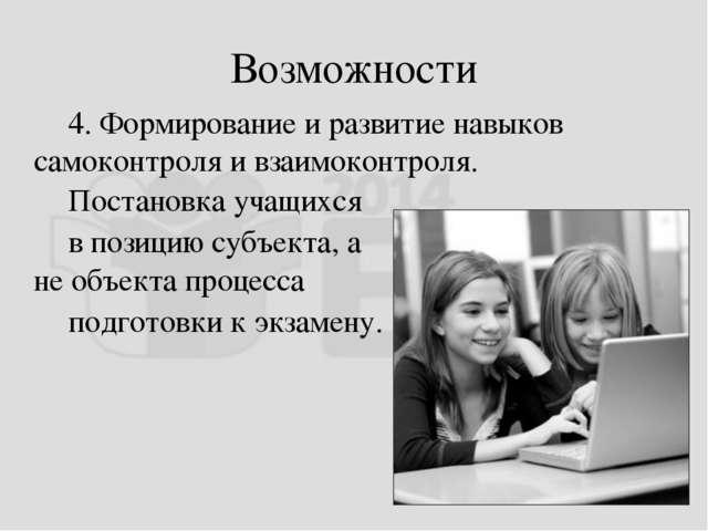 Возможности 4. Формирование и развитие навыков самоконтроля и взаимоконтроля...