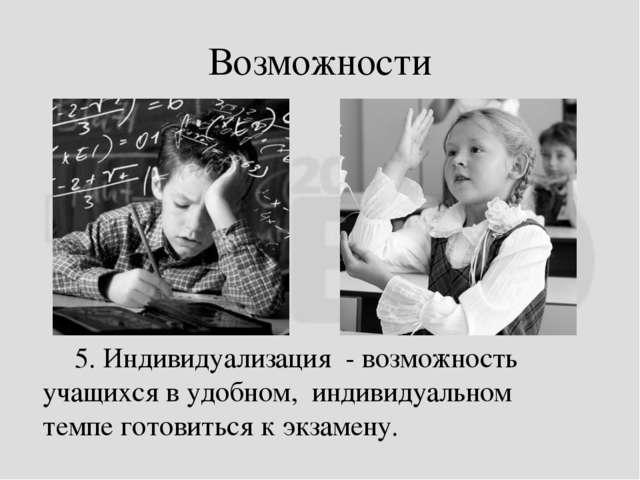 Возможности 5. Индивидуализация - возможность учащихсявудобном, индивидуа...