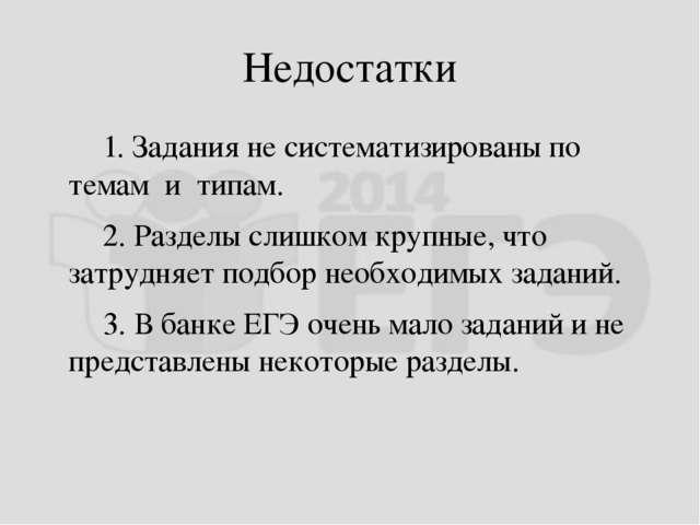 Недостатки 1. Задания не систематизированы по темам и типам. 2. Разделы сли...