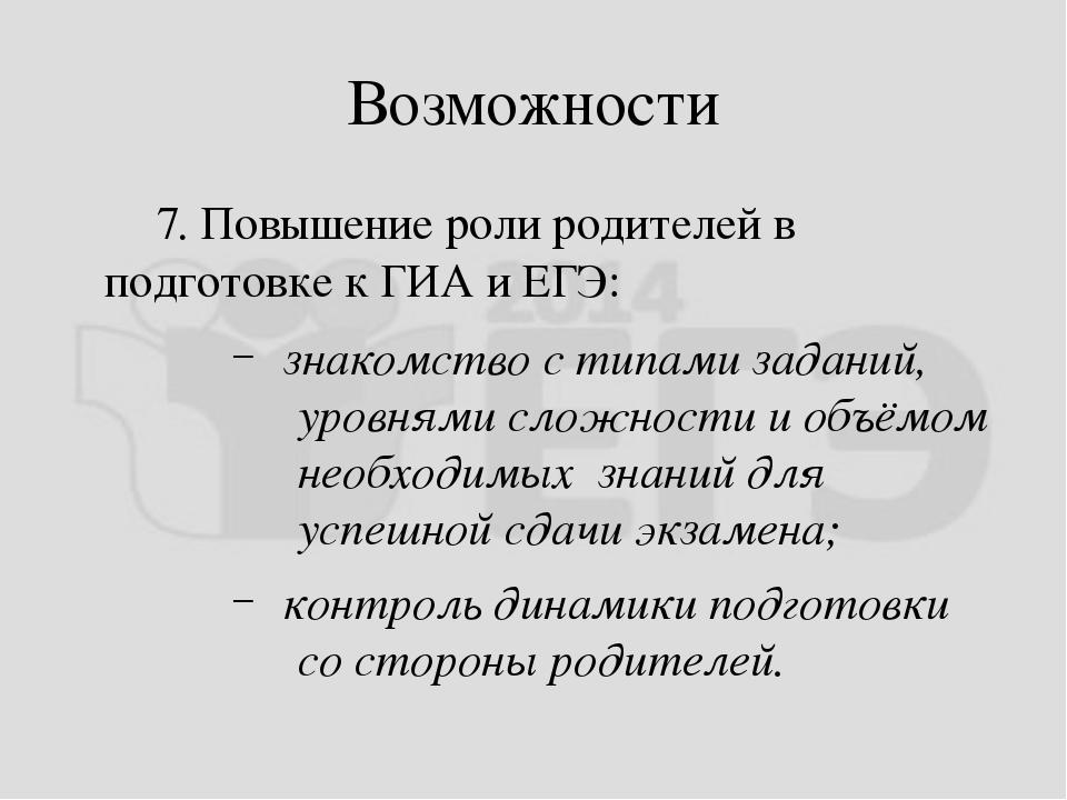 Возможности 7. Повышение роли родителей в подготовке к ГИА и ЕГЭ: знакомство...