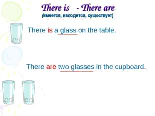 There is - There are (имеется, находится, существует) There is a glass on the