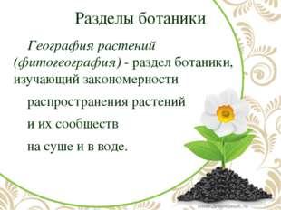 Разделы ботаники География растений (фитогеография)- раздел ботаники, изуча