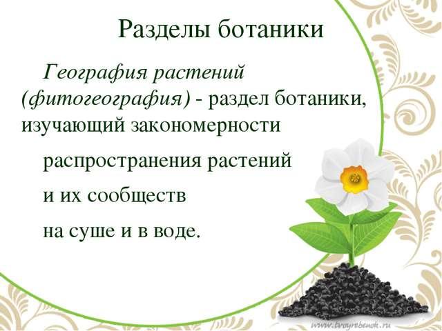 Разделы ботаники География растений (фитогеография)- раздел ботаники, изуча...