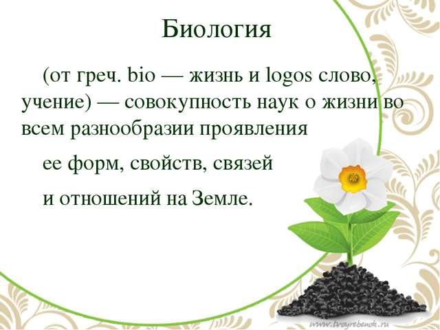 Биология (от греч. bio — жизнь и logos слово, учение) — совокупность наук о...