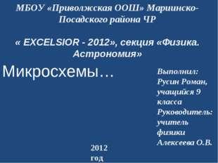 МБОУ «Приволжская ООШ» Мариинско-Посадского района ЧР « EXCELSIOR - 2012», се