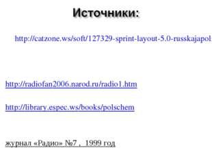 http://catzone.ws/soft/127329-sprint-layout-5.0-russkajapolnajabesplatnaja.h