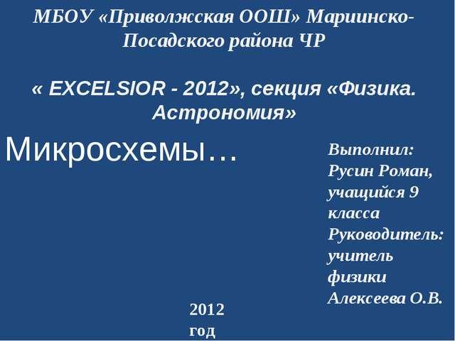 МБОУ «Приволжская ООШ» Мариинско-Посадского района ЧР « EXCELSIOR - 2012», се...
