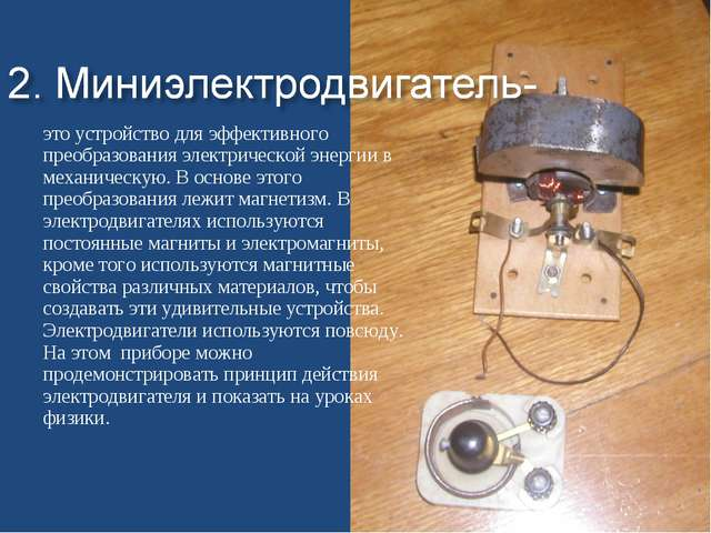 это устройство для эффективного преобразования электрической энергии в механи...