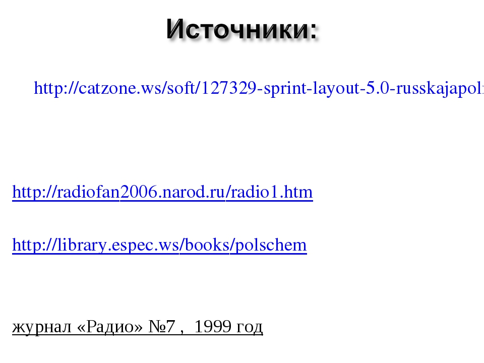 http://catzone.ws/soft/127329-sprint-layout-5.0-russkajapolnajabesplatnaja.h...
