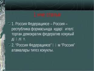 1 нче статья 1. Россия Федерациясе – Россия – республика формасында идарә ите