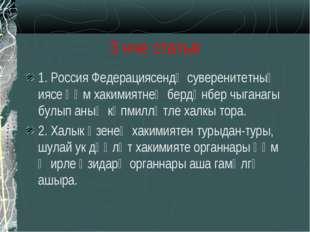 3 нче статья 1. Россия Федерациясендә суверенитетның иясе һәм хакимиятнең бер
