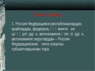 5 нче статья 1. Россия Федерациясе республикалардан, крайлардан, федераль әһә