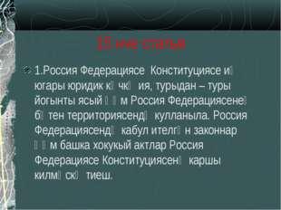 15 нче статья 1.Россия Федерациясе Конституциясе иң югары юридик көчкә ия, ту