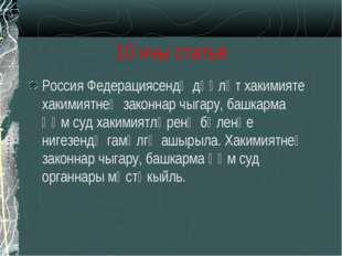 10 нчы статья Россия Федерациясендә дәүләт хакимияте хакимиятнең законнар чыг