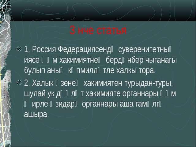 3 нче статья 1. Россия Федерациясендә суверенитетның иясе һәм хакимиятнең бер...