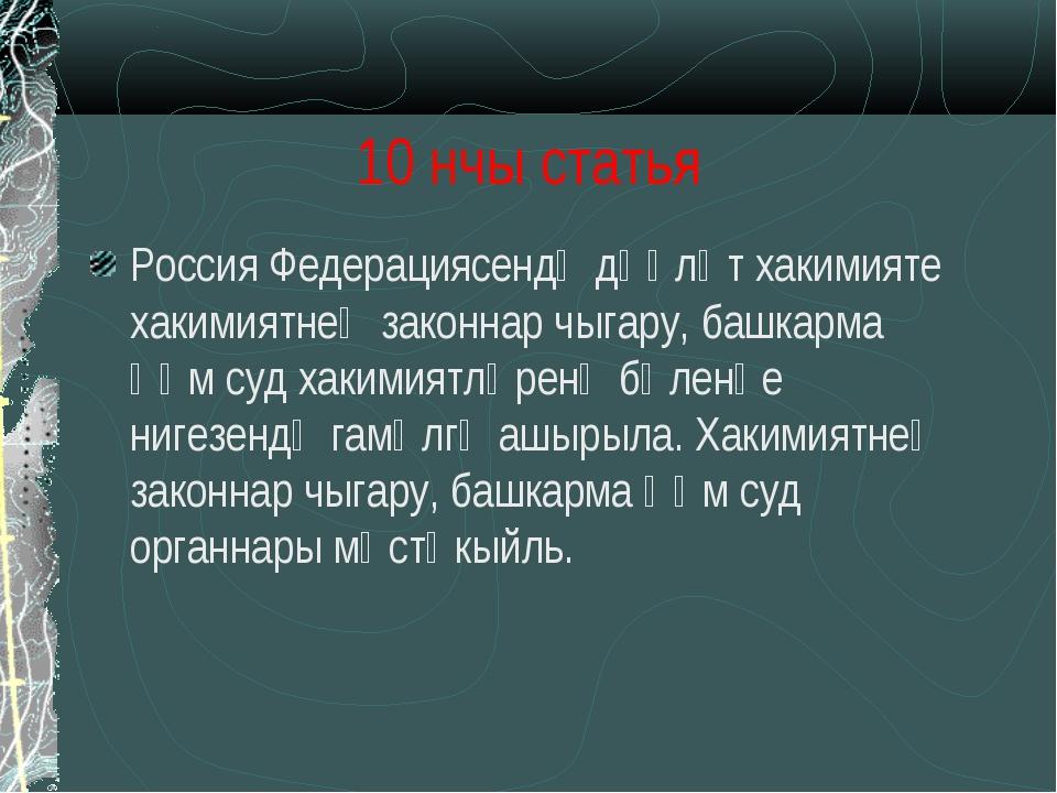 10 нчы статья Россия Федерациясендә дәүләт хакимияте хакимиятнең законнар чыг...