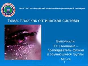 ГБОУ СПО ВО «Муромский промышленно-гуманитарный техникум» Выполнили: Т.П.Ники