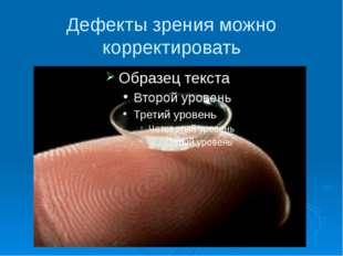 Лечение 1. назначают очки с рассеивающими двояковогнутыми стёклами, 2. коррек