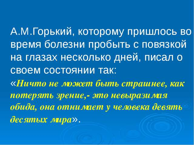 А.М.Горький, которому пришлось во время болезни пробыть с повязкой на глазах...
