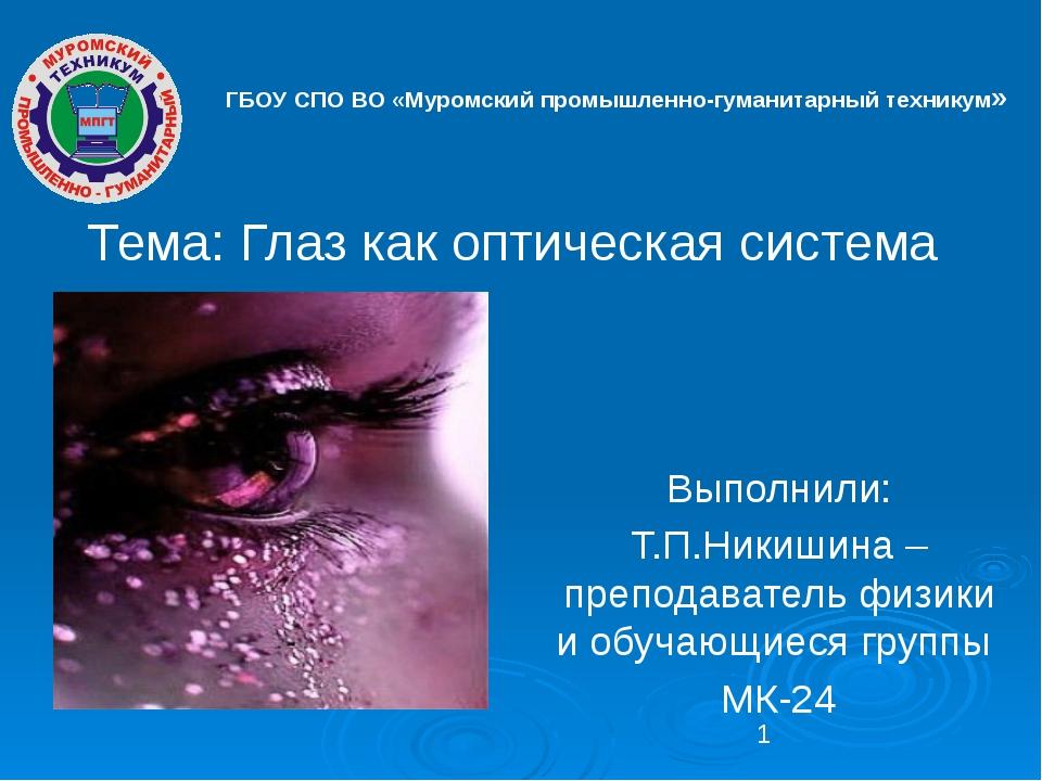 ГБОУ СПО ВО «Муромский промышленно-гуманитарный техникум» Выполнили: Т.П.Ники...