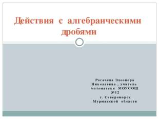Рогачева Элеонора Николаевна , учитель математики МОУСОШ №12 г. Североморск М