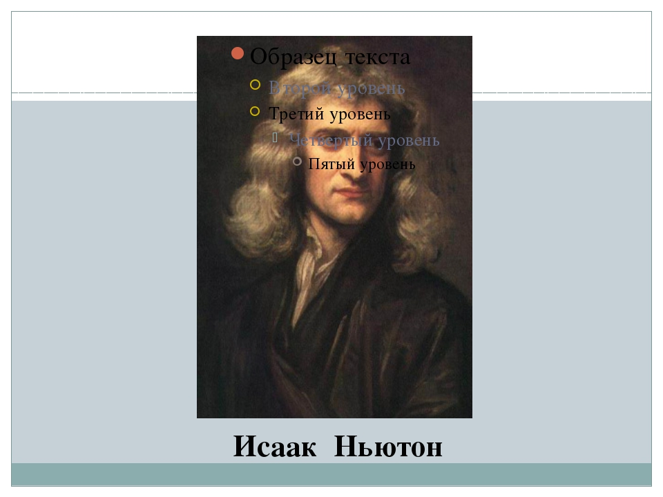 an introduction to the life and work of isaac newton