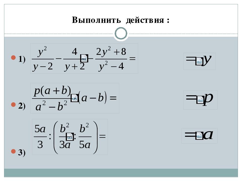 Выполнить действия : 1) 2) 3)