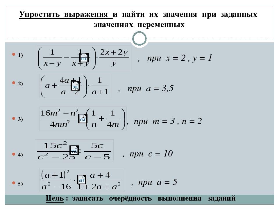 Упростить выражения и найти их значения при заданных значениях переменных 1)...