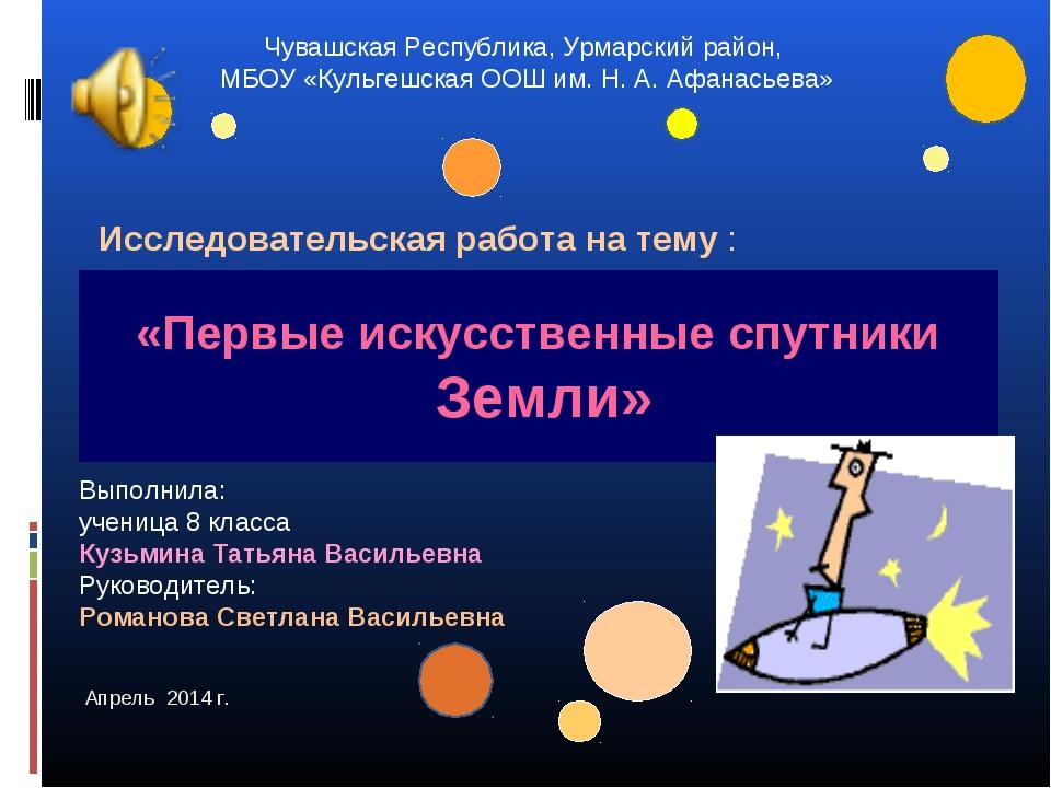 Апрель 2014 г. Чувашская Республика, Урмарский район, МБОУ «Кульгешская ООШ и...