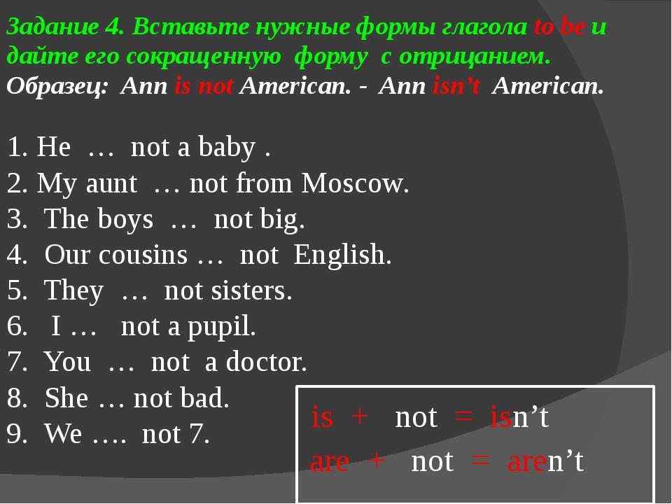 Задание 4. Вставьте нужные формы глагола to be и дайте его сокращенную форму...