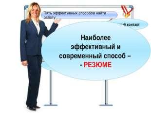 Пять эффективных способов найти работу Личный контакт ИНТЕРНЕТ Государственн