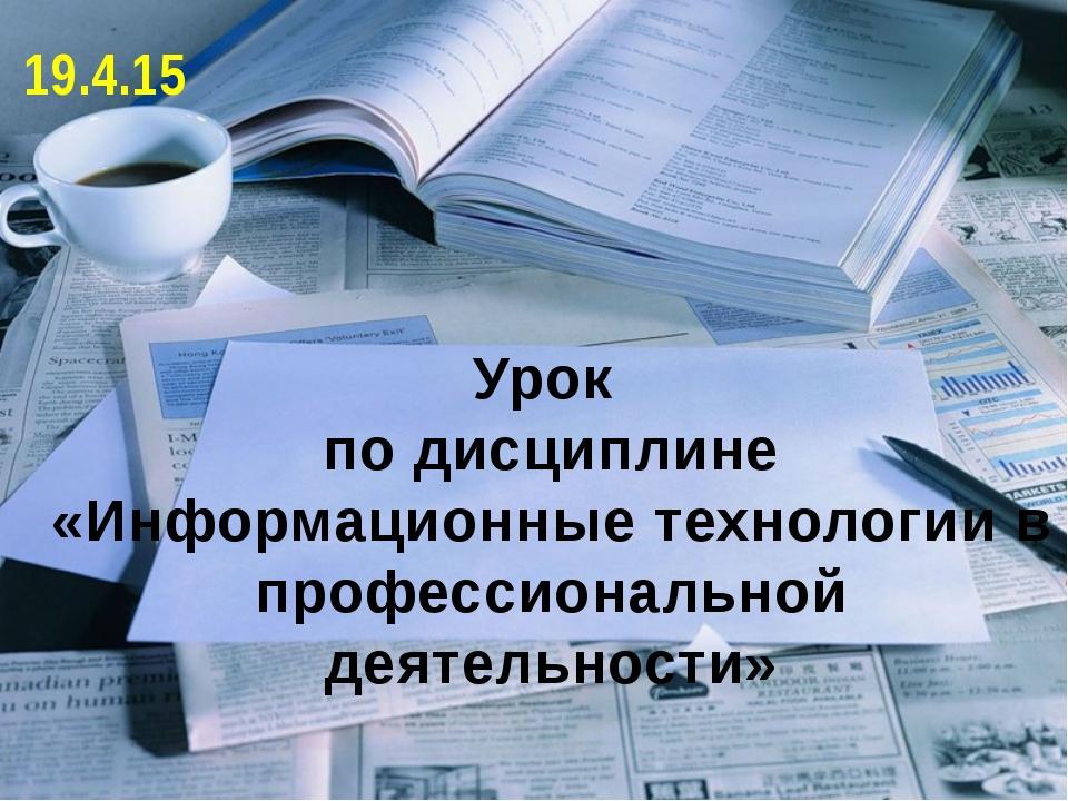 Урок по дисциплине «Информационные технологии в профессиональной деятельности»