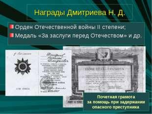 Награды Дмитриева Н. Д. Орден Отечественной войны II степени; Медаль «За засл