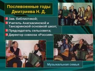 Послевоенные годы Дмитриева Н. Д. Зав. библиотекой; Учитель Анаткасинской и Т