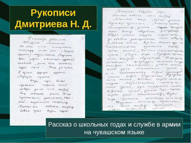 Рукописи Дмитриева Н. Д. Рассказ о школьных годах и службе в армии на чувашск...