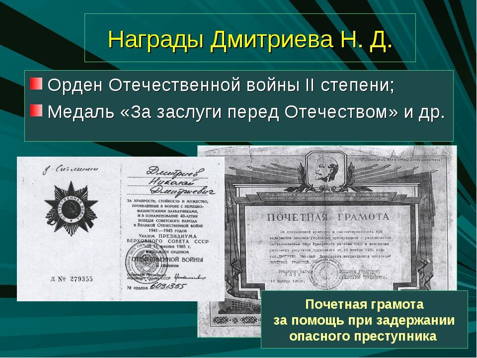 Награды Дмитриева Н. Д. Орден Отечественной войны II степени; Медаль «За засл...