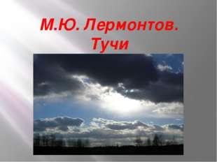 М.Ю. Лермонтов. Тучи