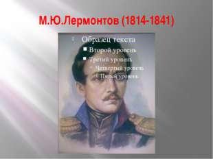 М.Ю.Лермонтов (1814-1841)