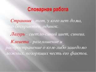 Словарная работа Странник - тот, у кого нет дома, кто бесприютен, одинок. Л