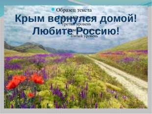 Крым вернулся домой! Любите Россию!